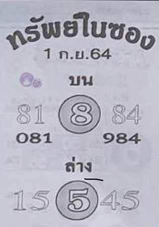 หวยทรัพย์ในซอง 1/9/64