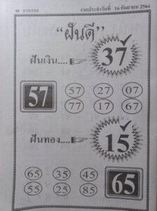 หวยฝันดี 16/9/64