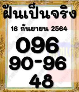 หวยฝันเป็นจริง 16/9/64