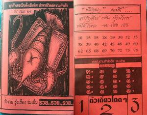 หวยภาพปริศนา 1/9/64