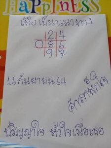 หวยศาลาพักใจ16/9/64