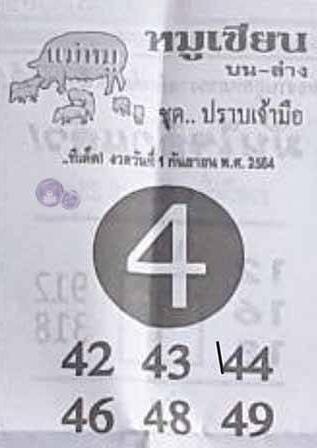 หวยหมูเซียน 1/9/64