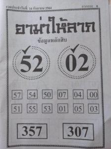 หวยอาม่าให้ลาภ 16/9/64