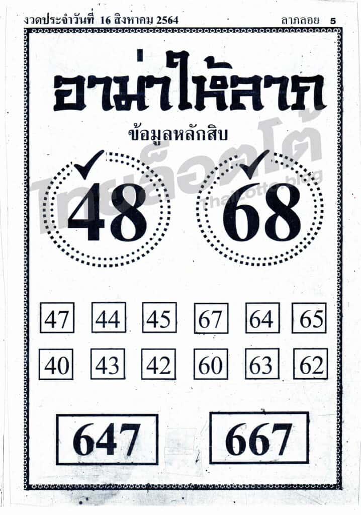 หวยอาม่าให้ลาภ 1/9/64