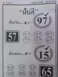 หวยฝันดี1/10/64
