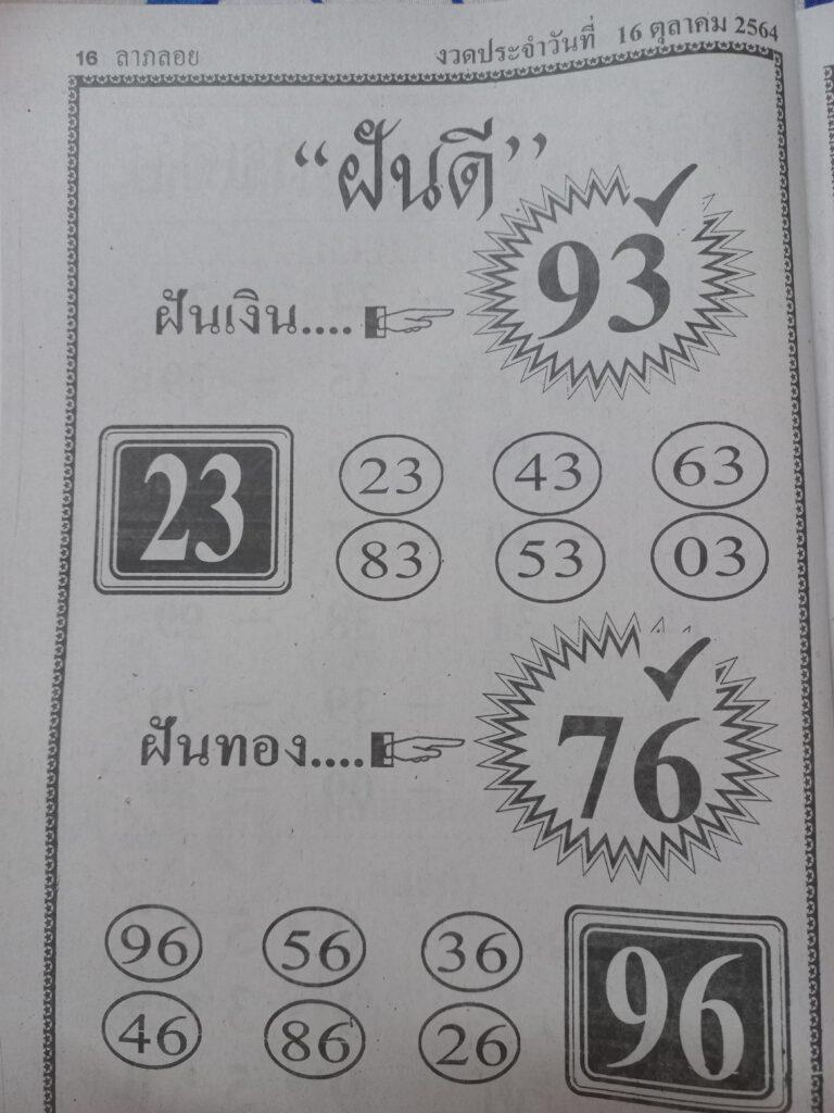 หวยฝันดี16/10/64