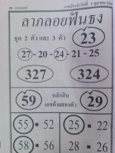หวยลาภลอยฟันธง1/10/64