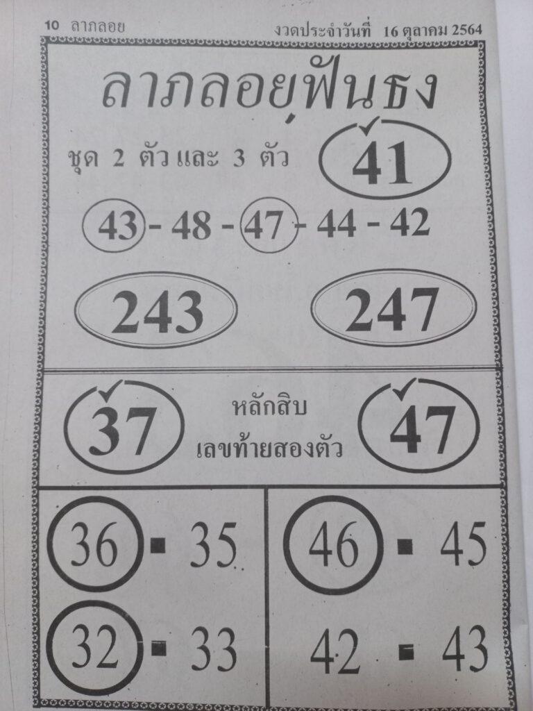 หวยลาภลอยฟันธง16/10/64