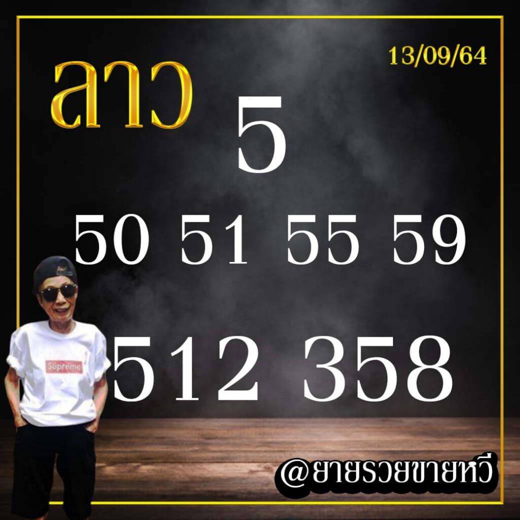 แนวทางหวยลาว13/9/64 ชุดที่ 10