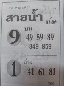หวยสายน้ำนำโชค16/10/64