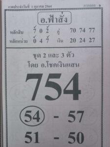 หวยอาจารย์ฟ้าสั่ง1/10/64