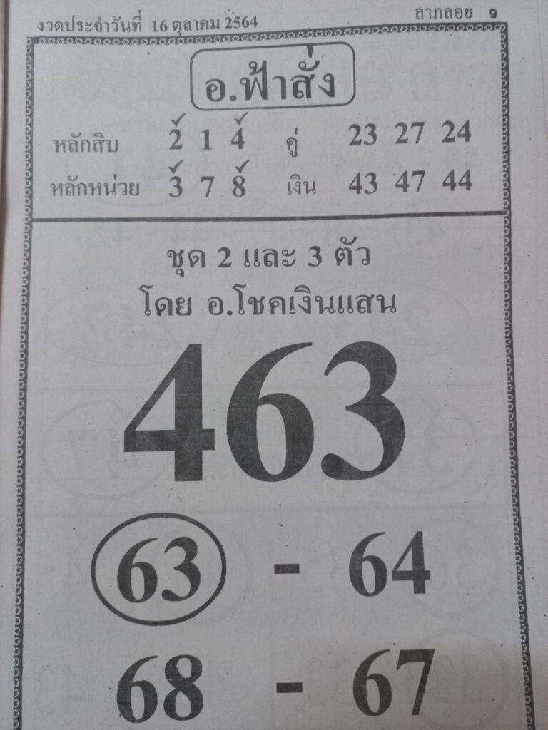 หวยอาจารย์ฟ้าสั่ง16/10/64