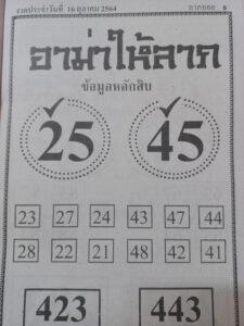 หวยอาม่าให้ลาภ16/10/64