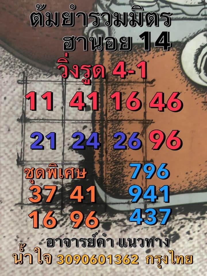 แนวทางหวยฮานอย14/9/64 ชุดที่ 4