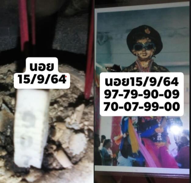 แนวทางหวยฮานอย15/9/64 ชุดที่ 8