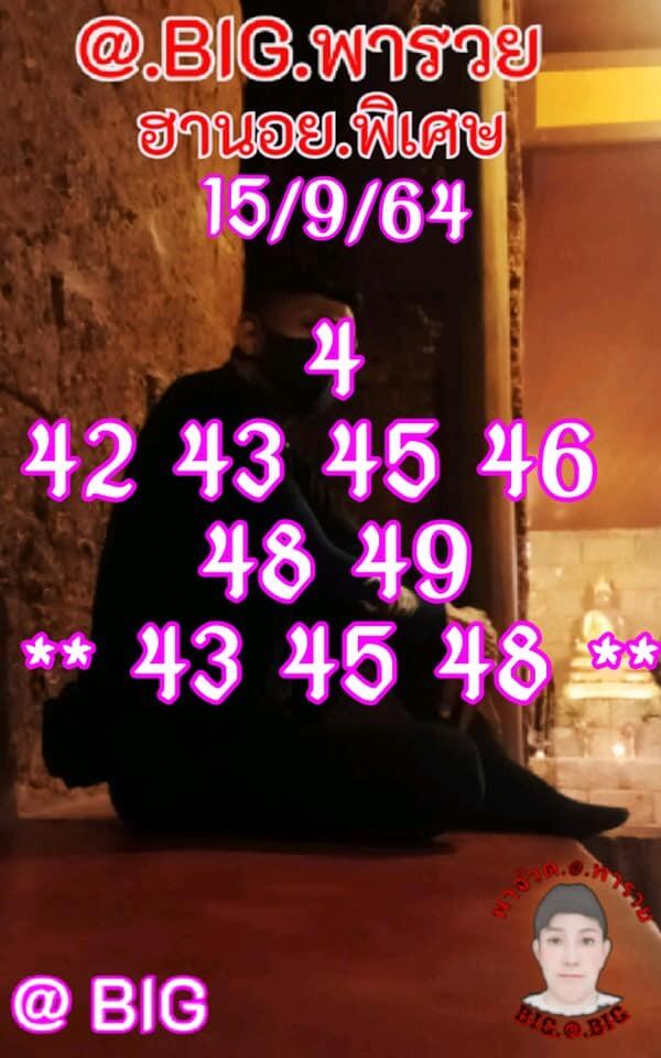 แนวทางหวยฮานอย15/9/64 ชุดที่ 9
