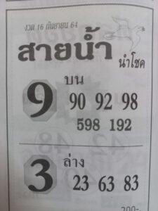 หวยสายน้ำนำโชค 16/9/64