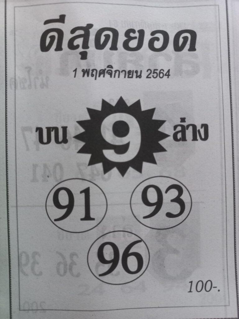 หวยดีสุดยอด1/11/64
