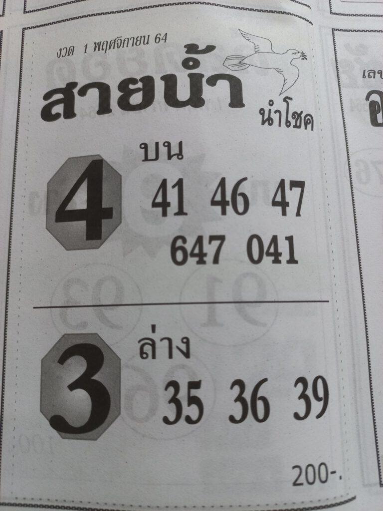 หวยสายน้ำนำโชค1/11/64