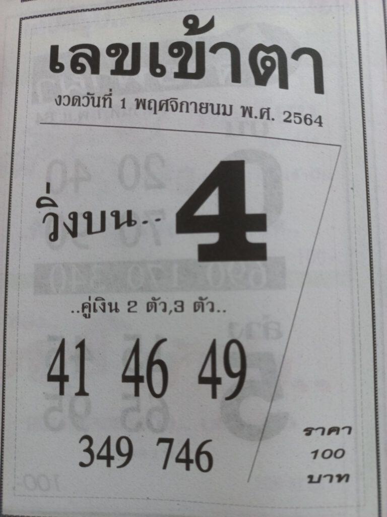 หวยเลขเข้าตา1/11/64
