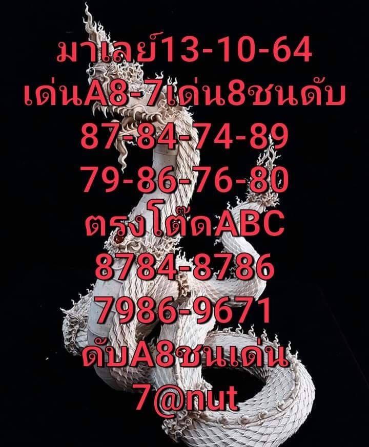 แนวทางหวยมาเลย์13/10/64ชุดที่7