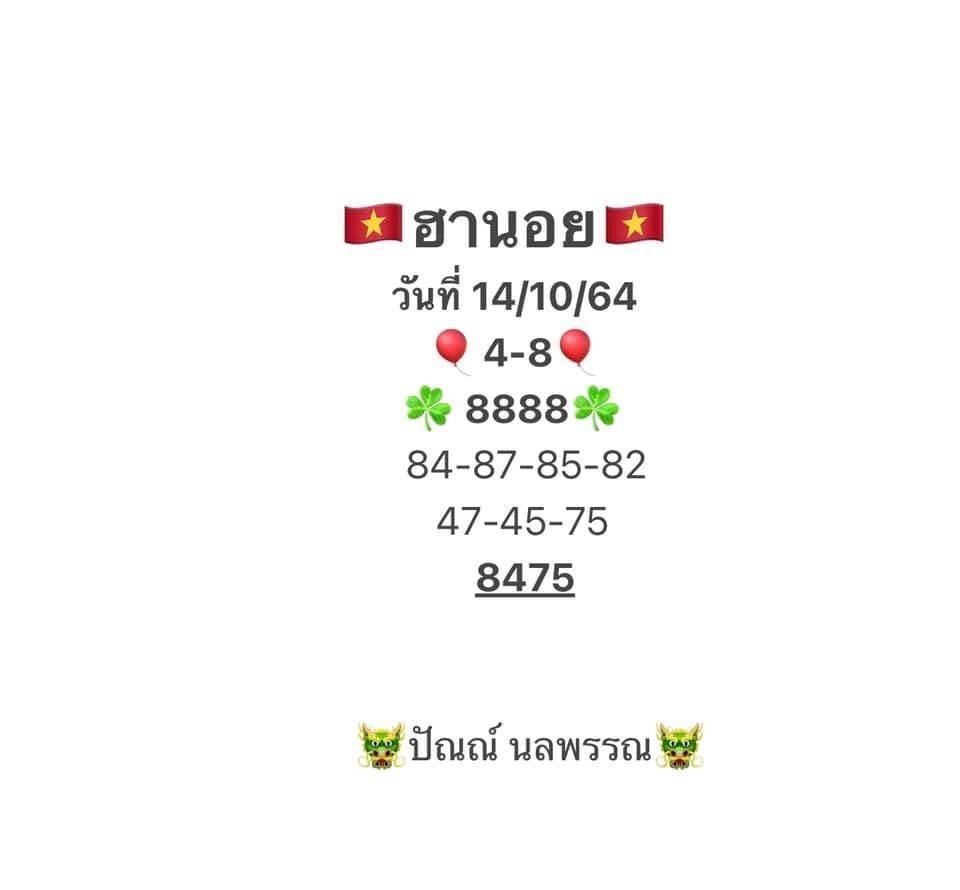 แนวทางหวยฮานอย14/10/64ชุดที่4