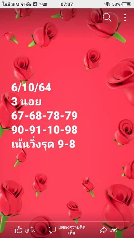 แนวทางหวยฮานอย6/10/64ชุดที่3